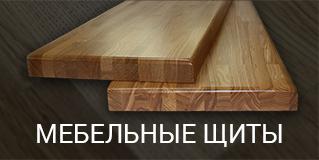 Купить мебельный щит в Липецке от производителя
