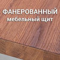 Фанерованный мебельный щит